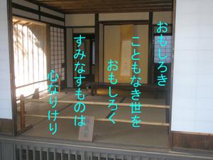 Takasuginoku1