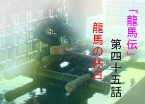Ryuu2