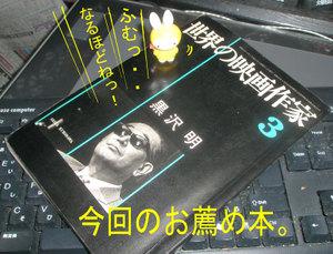 Kurosawa2