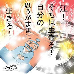 Goudai10wa888_3
