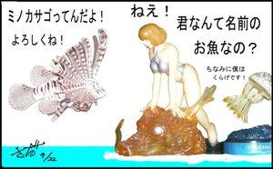 Umimonogatari888_2