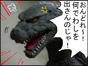 Goji1