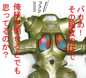 Kaijyuu1156