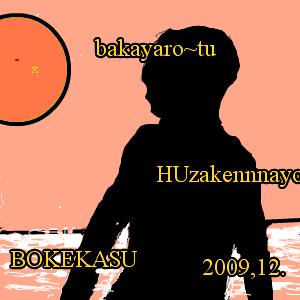 Cocolog_oekaki_2009_12_14_04_50