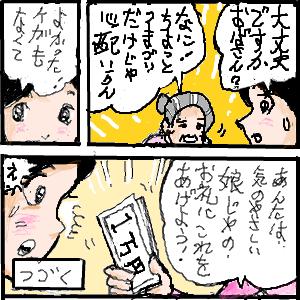 Cocolog_oekaki_2010_01_16_11_48