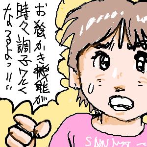 Cocolog_oekaki_2010_03_03_21_25