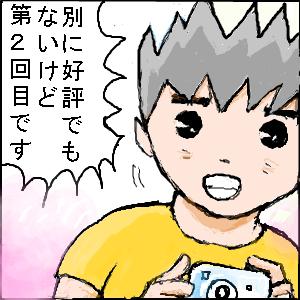 Cocolog_oekaki_2010_09_02_20_24